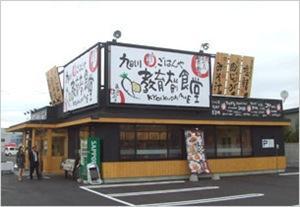 まいどおおき旭川教育大前食堂