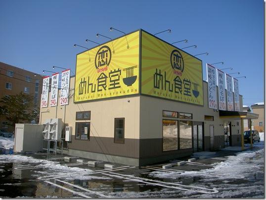 マルコイ麺食堂