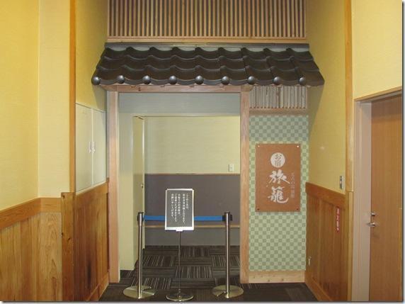 太古の湯別棟 旅龍 内部
